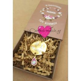 Κουτί Δώρου Μπρελόκ για την 'Μαμά'
